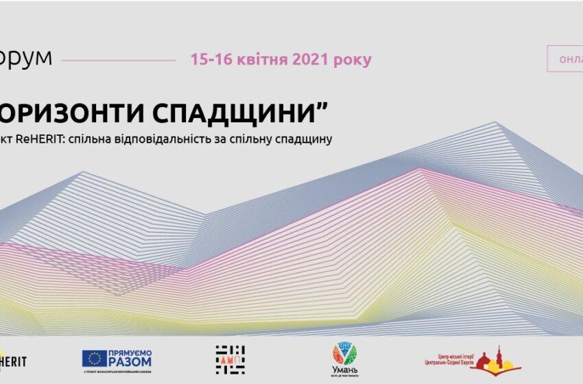 """У квітні відбудеться онлайн-форум """"Горизонти спадщини"""""""