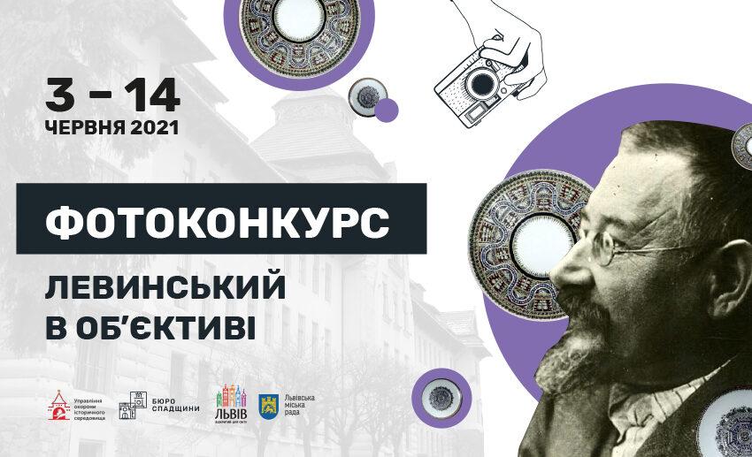 У Львові оголосили переможців фотоконкурсу «Левинський в об'єктиві»