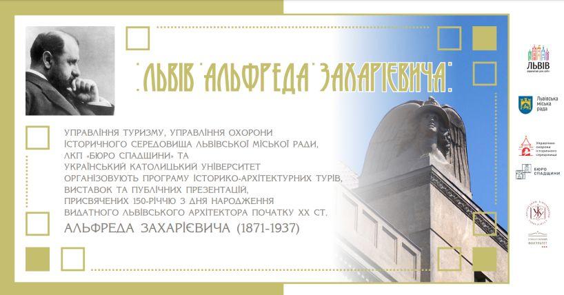 У Львові відбудеться серія заходів з нагоди 150-річчя з дня народження будівничого Захарієвича